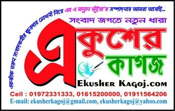 logo Ekushae