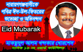 3- Counchiler Khorshed Add copy